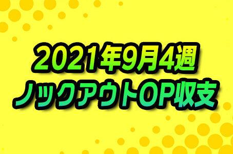 【ノックアウトオプション】2021年9月4週の収支報告