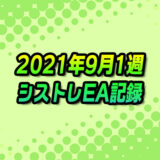 【FX自動売買】EAシストレ週間成績(2021年9月1週)