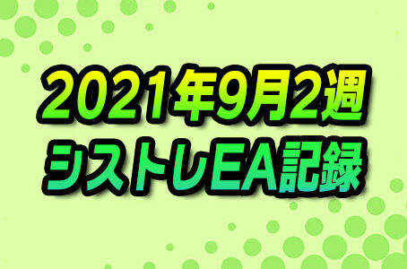 【FX自動売買】EAシストレ週間成績(2021年9月2週)