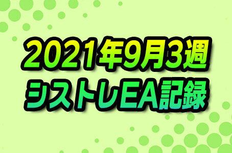 【FX自動売買】EAシストレ週間成績(2021年9月3週)