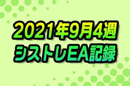 【FX自動売買】EAシストレ週間成績(2021年9月4週)