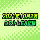 【FX自動売買】EAシストレ週間成績(2021年10月2週)