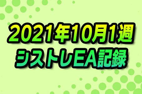 【FX自動売買】EAシストレ週間成績(2021年10月1週)