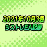【FX自動売買】EAシストレ週間成績(2021年10月3週)